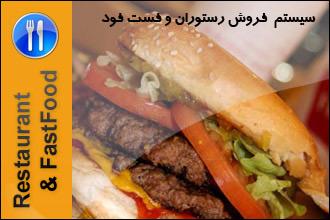 سورس مدیریت رستوران و کافی شاپ با سی شارپ C#.Net