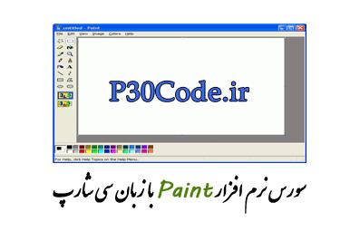 سورس paint
