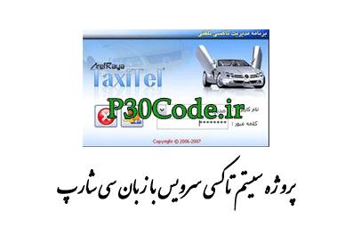 سورس سیستم تاکسی سرویس با زبان سی شارپ C#.Net
